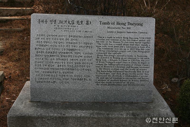 33 홍대용 선생 묘-3.jpg