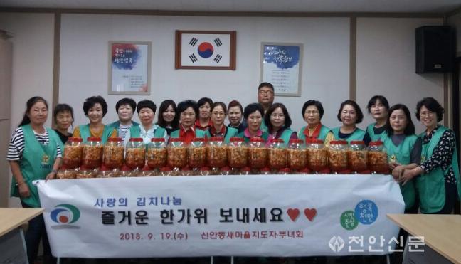신안동(새마을지도자부녀회 김치 나눔행사1).jpg