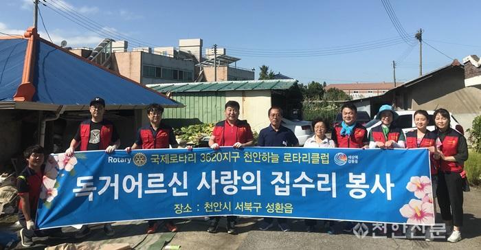 성환읍(하늘로터리 클럽 집수리 봉사1).jpg