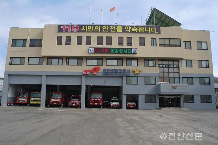 천안동남소방서 사진.JPG