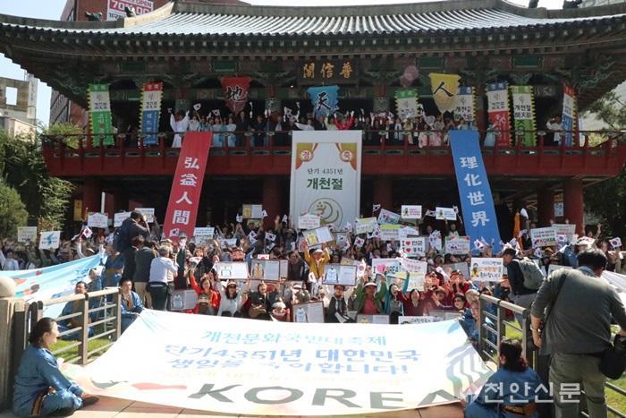 사진1_국학원은 개천절 기념 보신각 타종식과 광화문 거리퍼레이드 행사를 펼쳤다.jpg