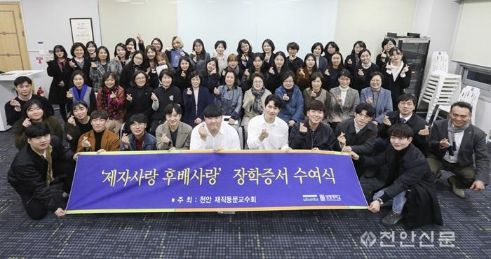 [사진1] 상명대학교 천안캠퍼스 재직동문교수회는 재학생들에게 장학금을 전달했다..jpg