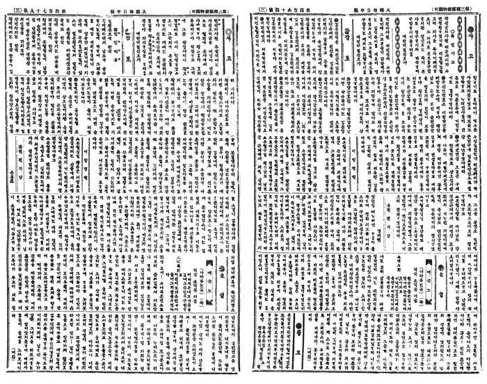 2. 대한매일신보 1909.1.16-tile.jpg