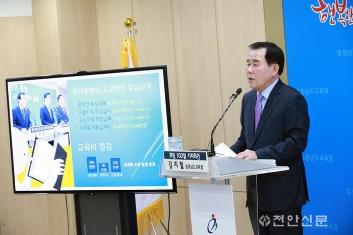 20181008_김지철교육감취임100일기자회견1.jpg
