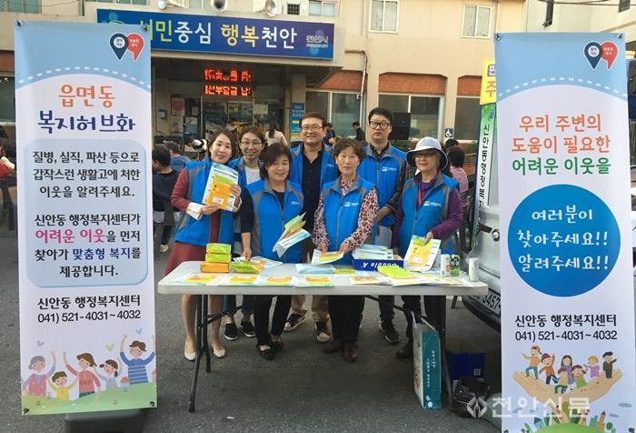 신안동(행복키움지원단 복지사각지대발굴캠페인).jpg