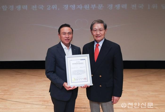 한국지방자치경쟁력지수 수상 (1).jpg