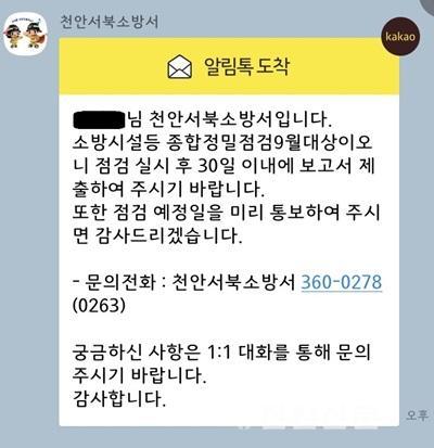 천안서북소방서-카카오톡 알림톡으로 종합정밀점검 안내문 발송.jpeg
