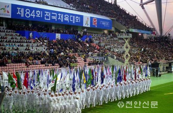 전국체육대회 개막식.jpg