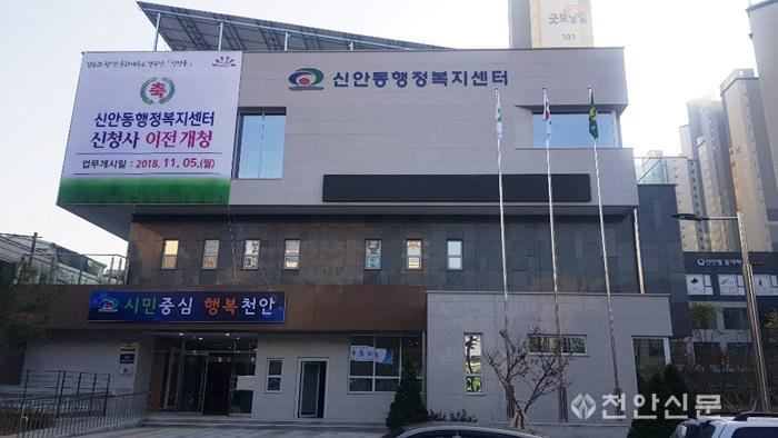신안동 행정복지센터 모습1.jpg