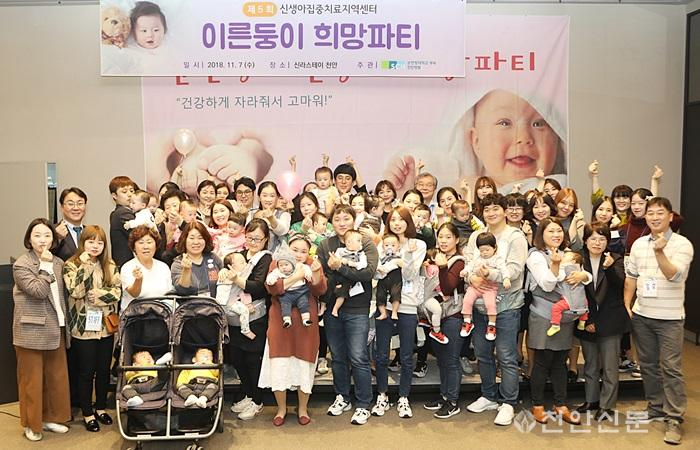 순천향대천안병원 신생아집중치료지역센터, 이른둥이 희망파티 개최 (1).JPG