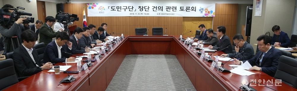 181108_도민구단창단건의관련토론회_(1).jpg