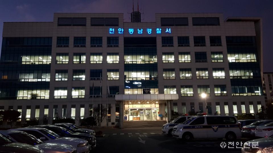 천안동남경찰서전경(야간).jpg