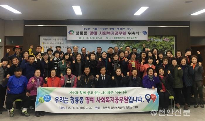 청룡동(명예사회복지공무원 위촉식).jpg