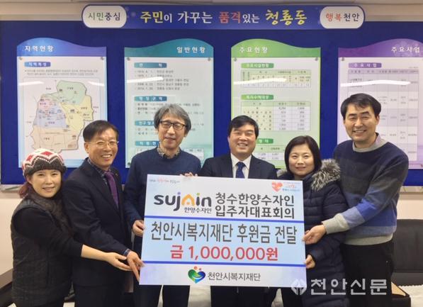 청룡동(한양수자인아파트 기부금 전달).JPG