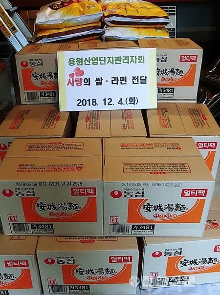 성남면(용원산업단지관리자회 쌀,라면후원).jpg