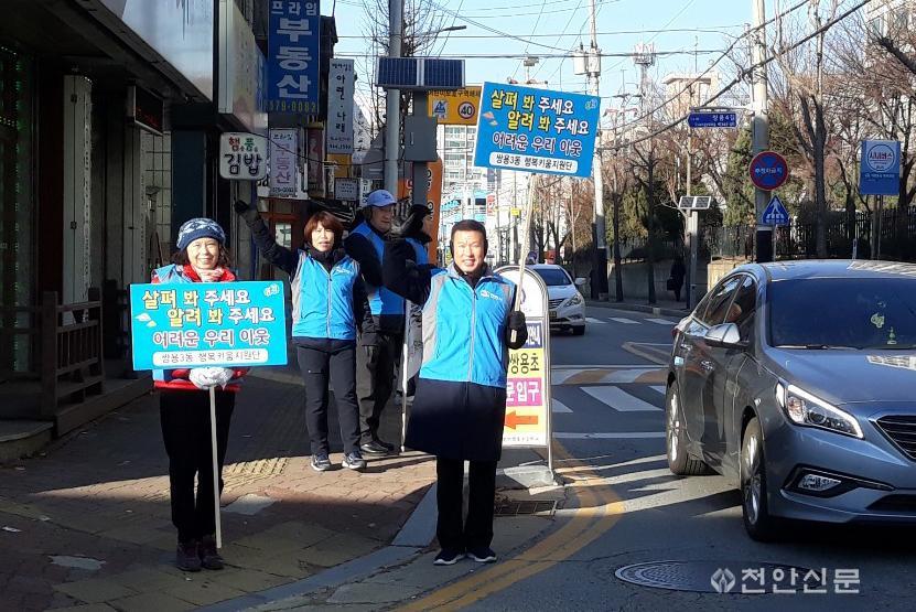 쌍용3동(복지사각지대 발굴 캠페인1).jpg