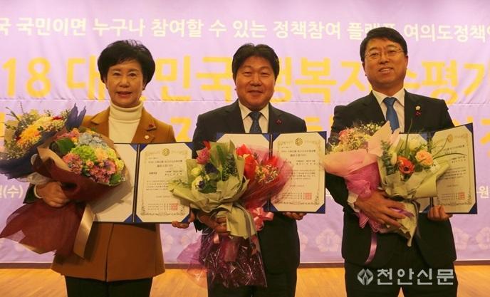 천안시의회 인치견·이종담·엄소영 의원, 2018 대한민국 지방자치평가 의정대상 수상 (2).jpg