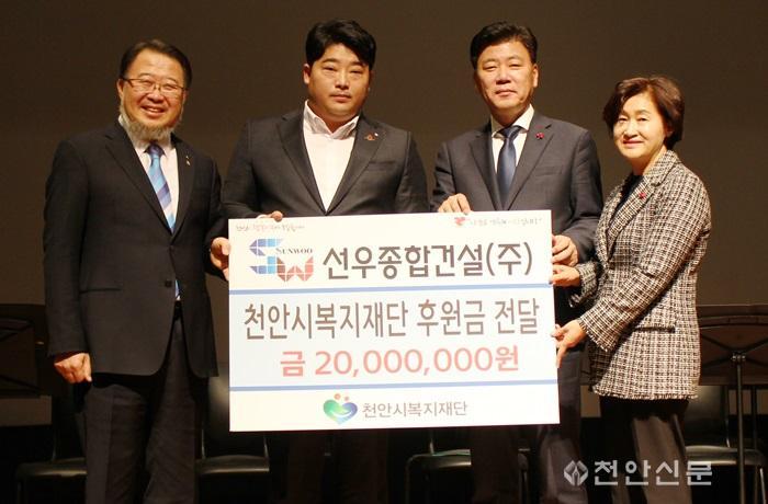 천안시복지재단(선우종합건설 2000만원 기탁).JPG