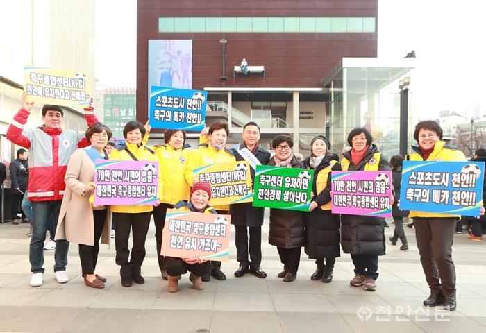 천안시가 7일 아라리오 광장에서 축구종합센터 유치 범시민 결의대회를 열고 있다. (2).JPG