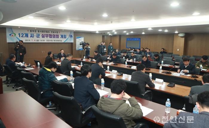 중부권 동서횡단철도 시.군 실무협의회4.JPG