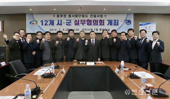 중부권 동서횡단철도 시.군 실무협의회2.JPG