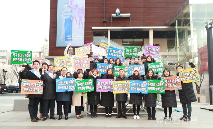 천안시가 7일 아라리오 광장에서 축구종합센터 유치 범시민 결의대회를 열고 있다..JPG