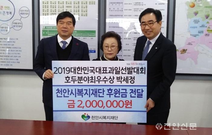 복지재단(박세정씨 후원금 전달).jpg