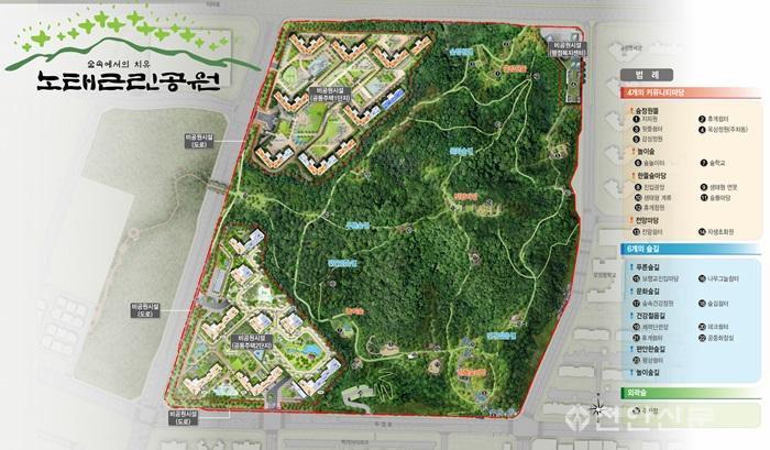 산림휴양과(노태공원 조성계획안).jpg
