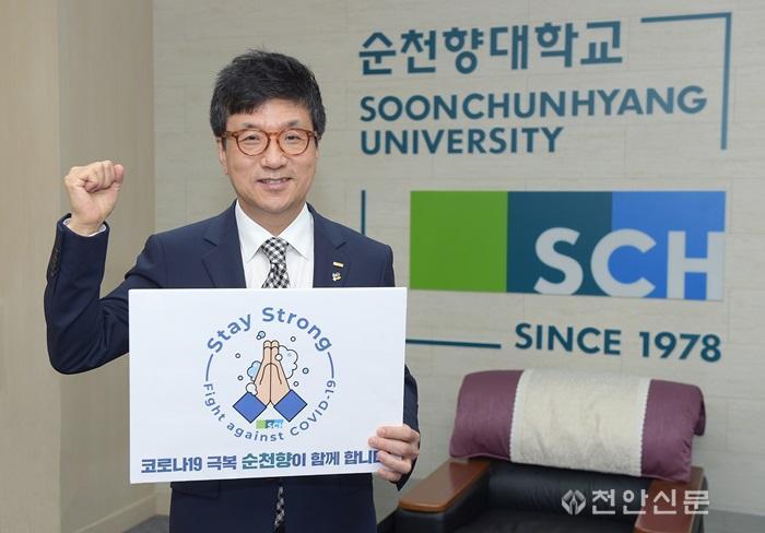 2020-6-11 [순천향대 보도사진] 서교일 총장, 외교부 스테이 스트롱 캠페인 동참.jpg