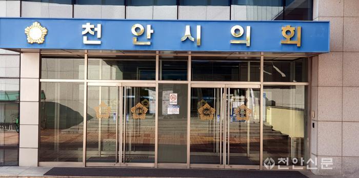 천안시의회.jpg