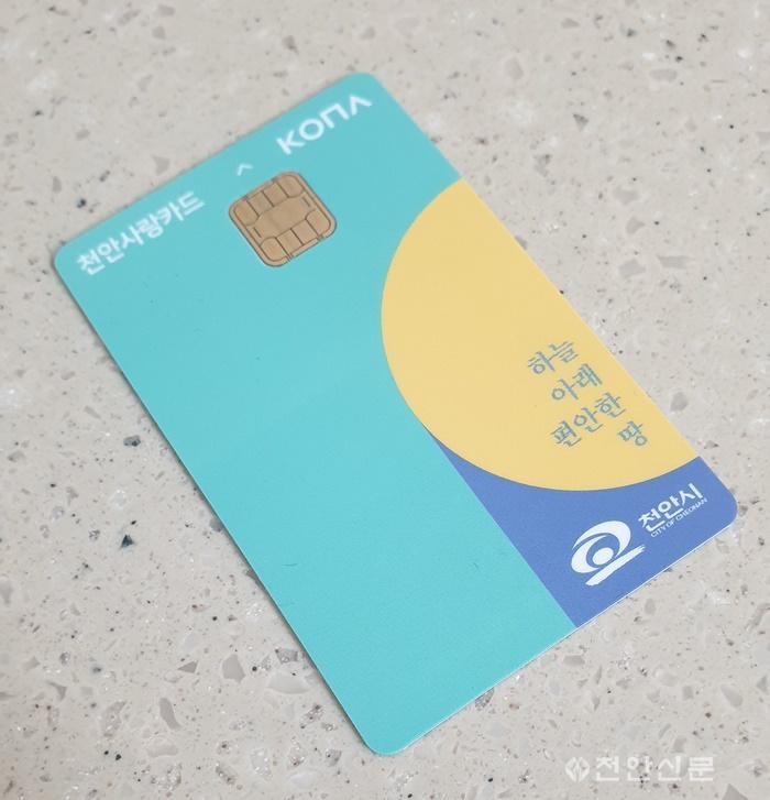 천안사랑카드1.jpg