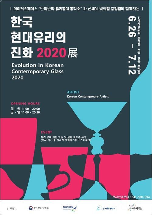 한국 현대유리의 진화 2020展.jpg