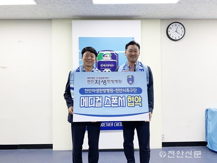 천안시축구단X천안자생한방병원 협약식2.jpg