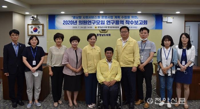 200724_충남형사회서비스원_착수보고회 (3).JPG