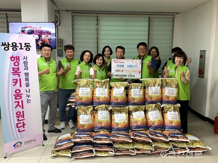 쌍용1동(새힘마취통증의학과 쌀 기탁).jpg