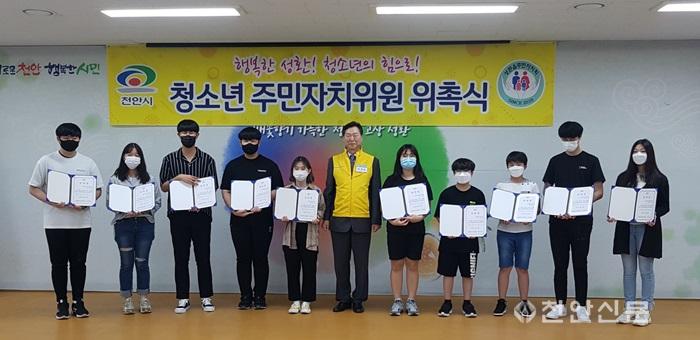 성환읍(청소년 주민자치회 위촉식).png