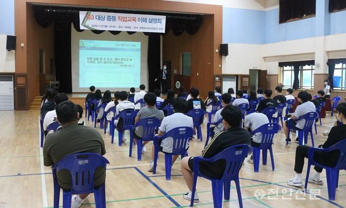 천안 입장중학교 중3 학생을 대상으로 중등직업교육 이해 설명회 모습.JPG