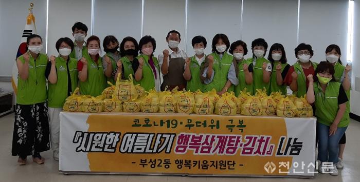 부성2동(행복키움지원단 행복삼계탕.김치 나눔).png