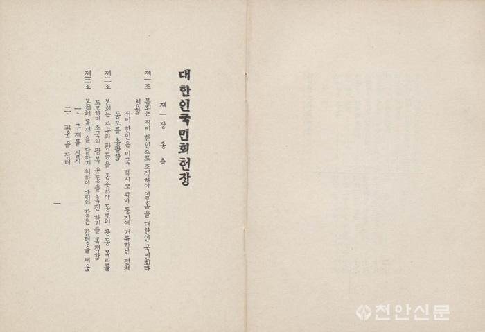 01_대한인국민회헌장.jpg