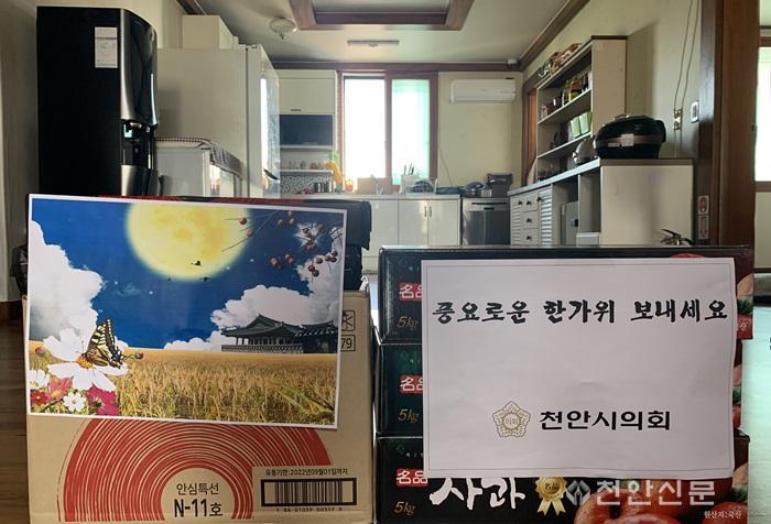 천안시의회, 추석명절 맞아 언택트 위문.jpg