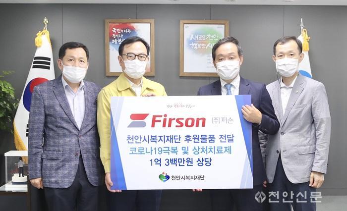 복지재단((주)퍼슨 후원품과 상처치료제 기부).JPG