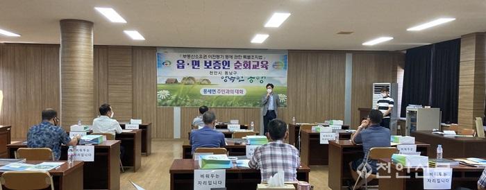 동남구 민원지적과(읍면 순회교육 모습).jpg