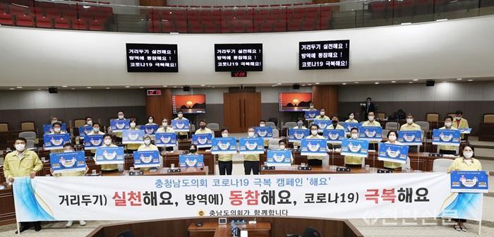 200915_코로나19 극복 캠페인.jpg
