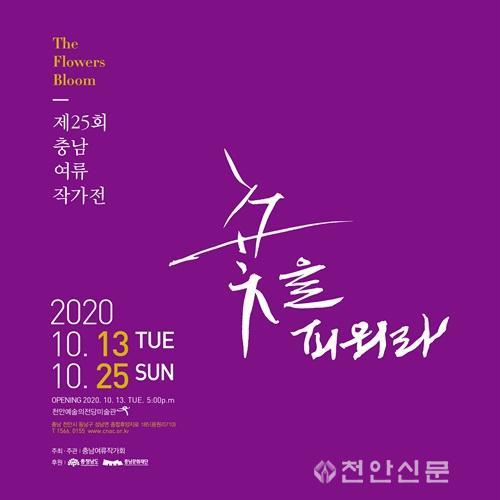 문화재단(2020 충남여류작가전-꽃을 피워라).jpg