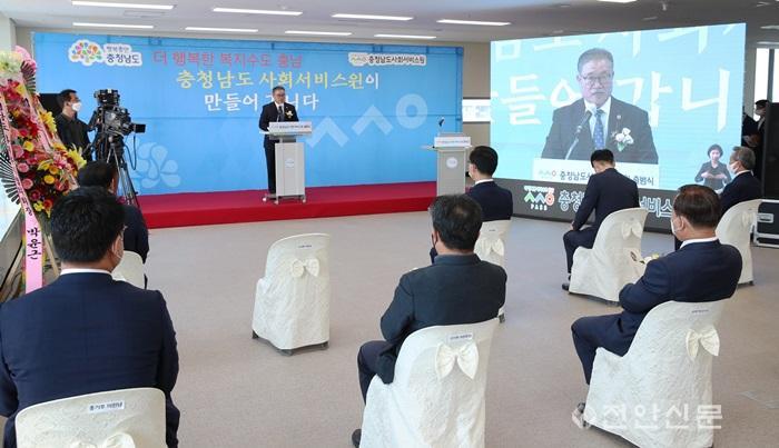 201012_충남사회서비스원 출범식.jpg