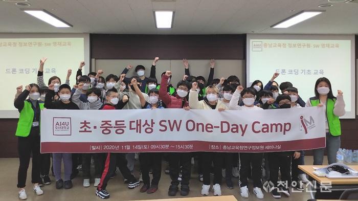 SW One Day 캠프.jpg