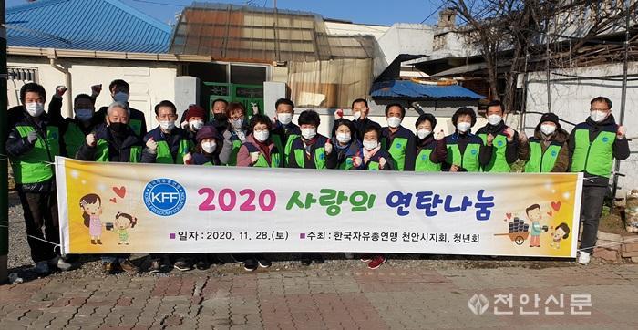 성정1동(자유총연맹 연탄지원).jpg
