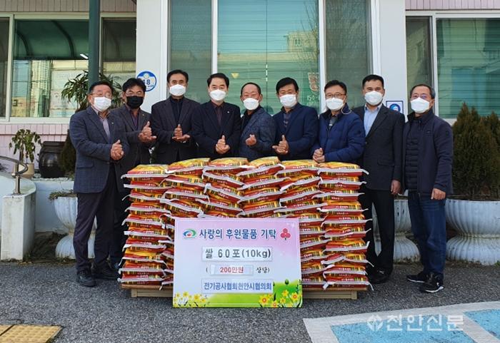 일봉동(전기공사협회 쌀 기탁)2.png