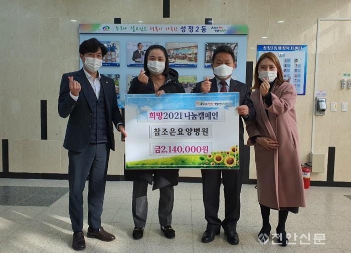 성정2동(참조은요양병원 기부금 전달).jpg