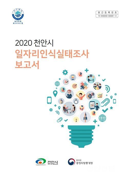 일자리경제과(2020 일자리인식실태조사 표지).jpg